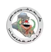 مجلس محافظة المثنى